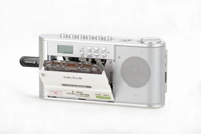 USB・SD録音機能付きハンディラジカセ/F-301